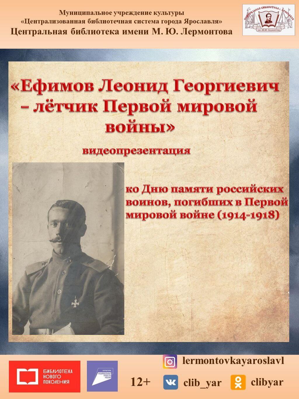 Видеопрезентация «Ефимов Леонид Георгиевич — лётчик Первой мировой войны»