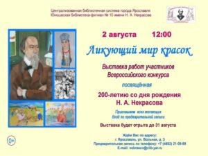 Выставка работ участников Всероссийского конкурса «Ликующий мир красок»