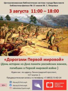 День истории «Дорогами Первой мировой»