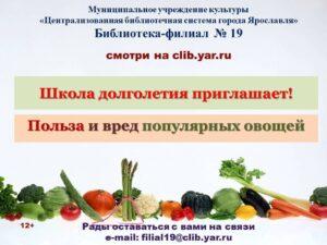 Видеопрезентация «Польза и вред популярных овощей»