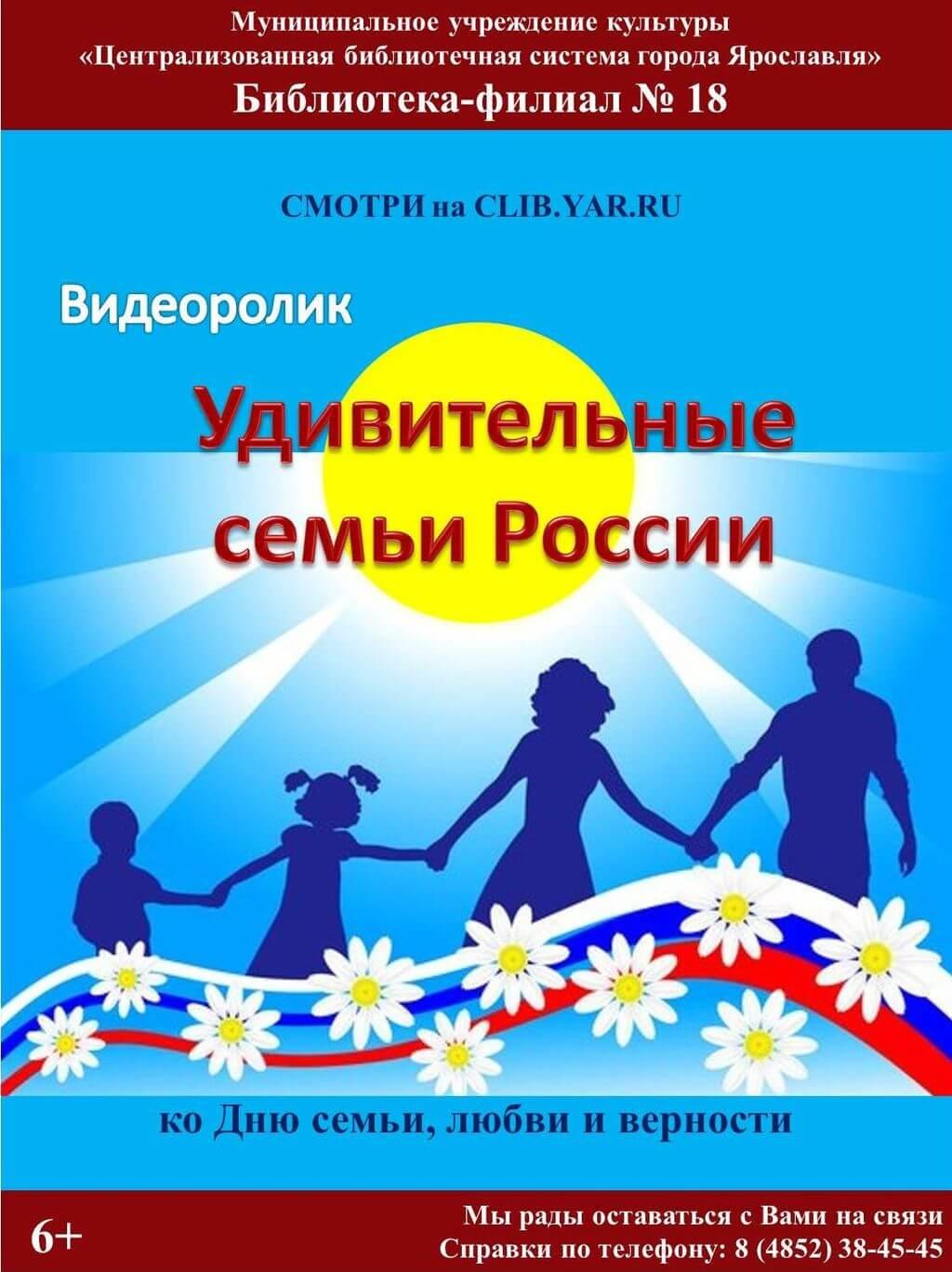 Видеоролик «Удивительные семьи России»