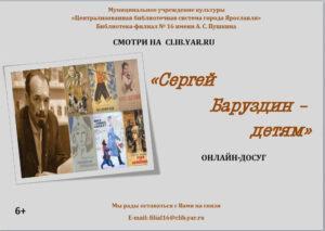 Онлайн-досуг «Сергей Баруздин — детям»
