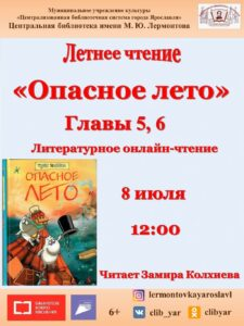 Литературное онлайн-чтение книги Туве Янссон «Опасное лето»