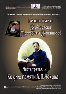 Видеообзор «Ко дню памяти А. П. Чехова»
