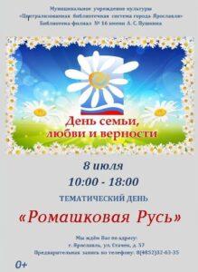 Тематический день «Ромашковая Русь»