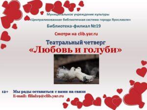 Театральный четверг «Любовь и голуби»
