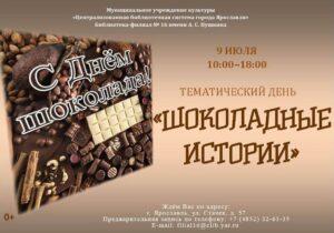 Тематический день «Шоколадные истории»