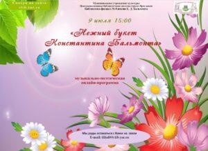 Музыкально-поэтическая онлайн-программа«Нежный букет Константина Бальмонта»