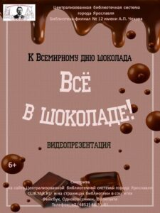 Видеопрезентация «Всё в шоколаде!»
