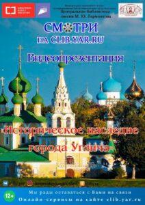 Видеопрезентация «Историческое наследие города Углича»