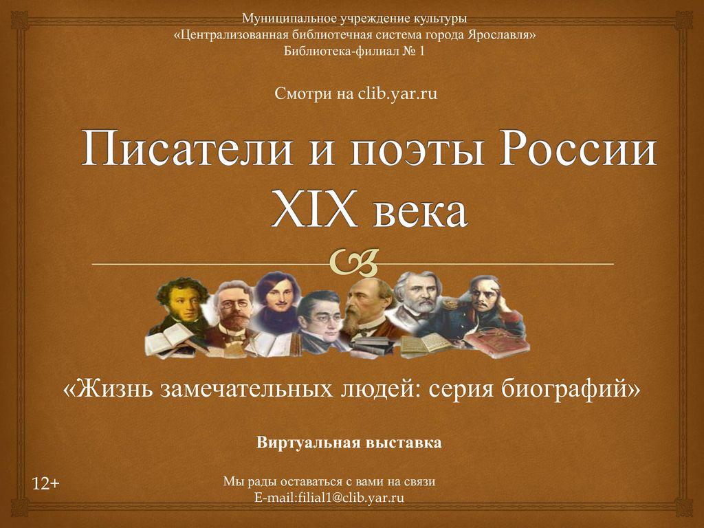 Виртуальная выставка «Писатели и поэты РоссииXIX века»