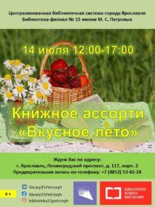 Книжное ассорти «Вкусное лето»