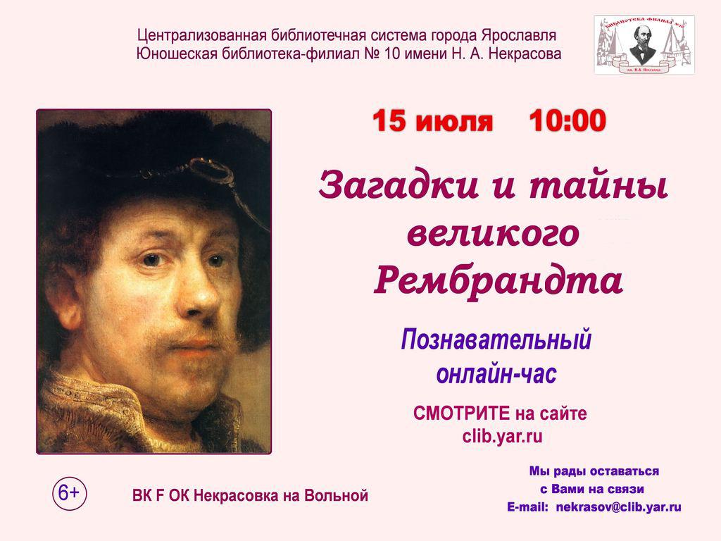 Познавательный онлайн-час «Загадки и тайны великого Рембрандта»