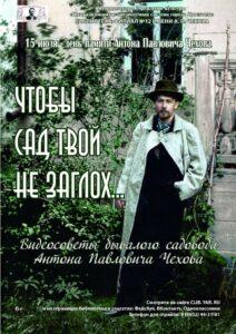 Видеосоветы бывалого садовода Антона Павловича Чехова «Чтобы сад твой не заглох…»