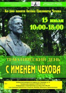 Тематический день «С именем Чехова»