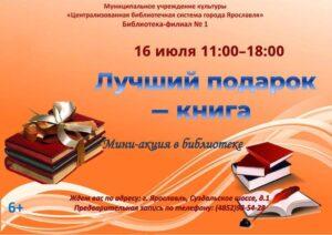 Мини-акция «Лучший подарок — книга»