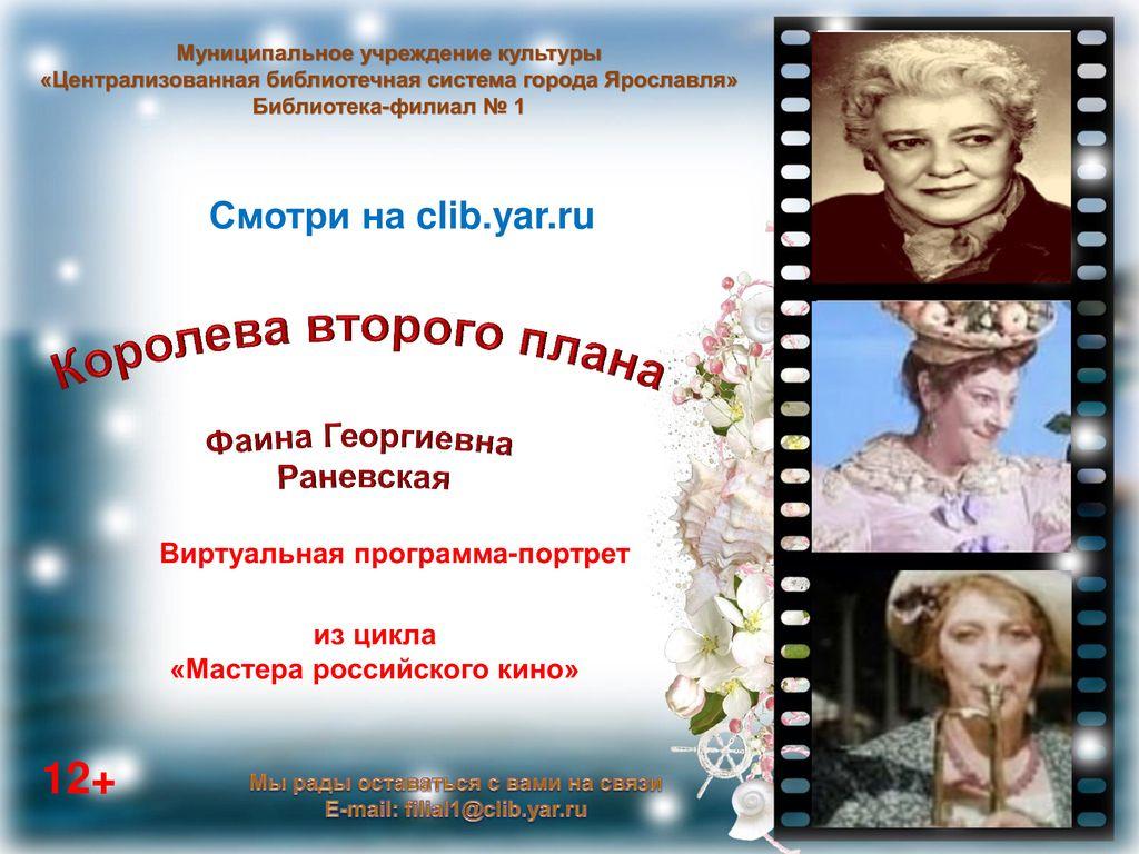 Виртуальная программа-портрет «Королева второго плана Фаина Георгиевна Раневская»