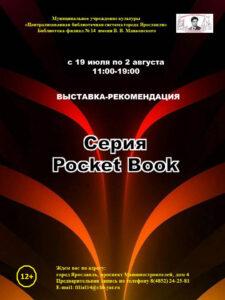 Выставка-рекомендация «Серия Pocket Book»