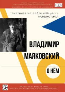Видеокаталог «Владимир Маяковский. О нём»
