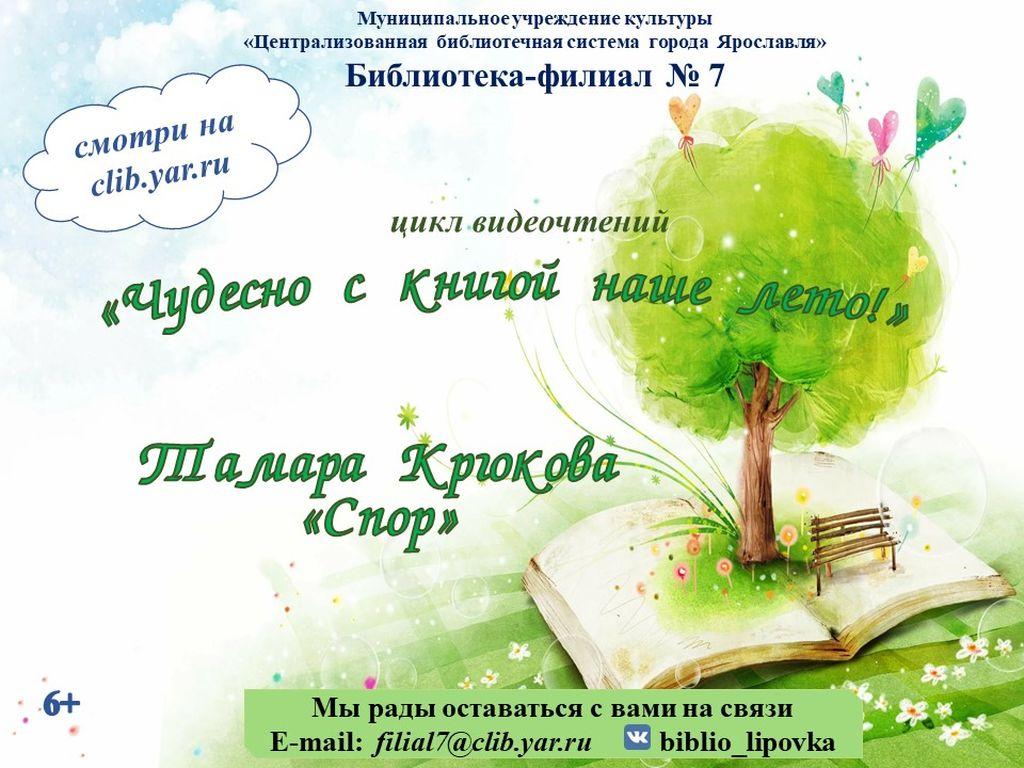 """Видеочтение «Тамара Крюкова """"Спор""""»"""