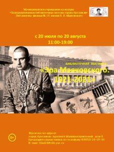 Выставка «Эра Маяковского. 1921–2021»