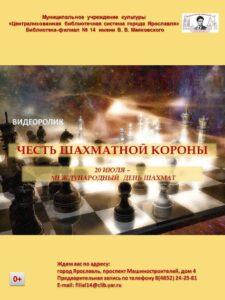 Видеоролик «Честь шахматной короны»
