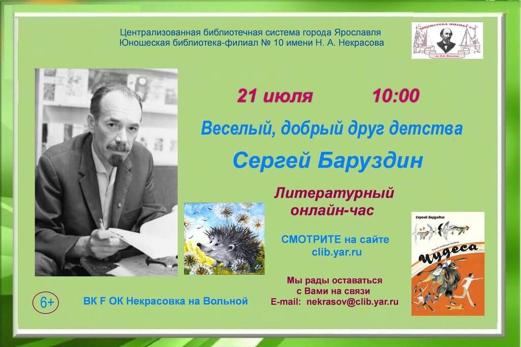 Литературный онлайн-час «Весёлый, добрый друг детства: Сергей Баруздин»