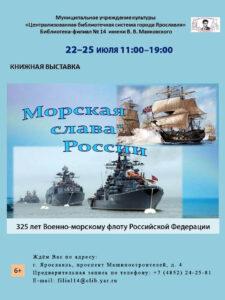 Выставка-посвящение «Морская слава России»