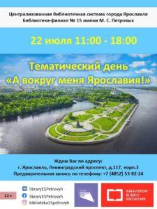 Тематический день «А вокруг меня Ярославия!»