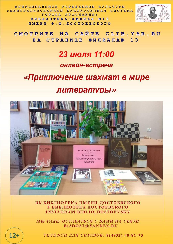 Онлайн-встреча «Приключения шахмат в мире литературы»