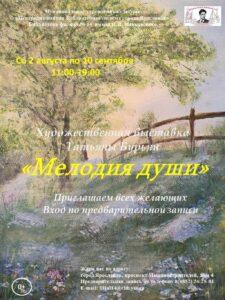 Выставка работ Татьяны Бурьян «Мелодия души»