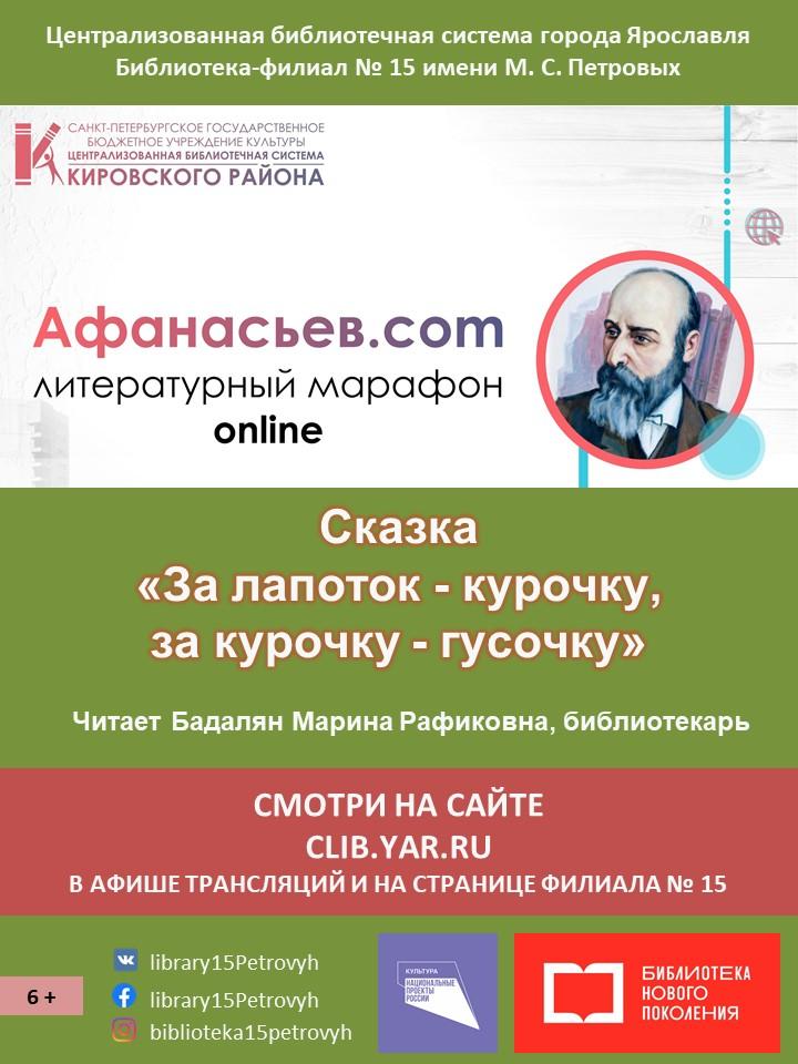 "Литературный марафон ""Афанасьев.com"""