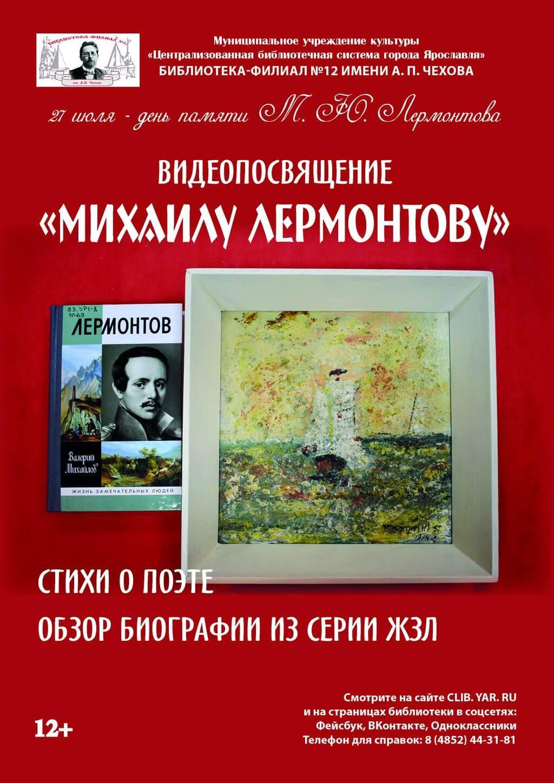 Видеопосвящение «Михаилу Лермонтову»