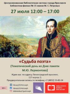 День памяти «Судьба поэта»