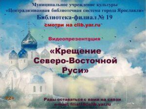 Видеопрезентация «Крещения Северо-Восточной Руси»