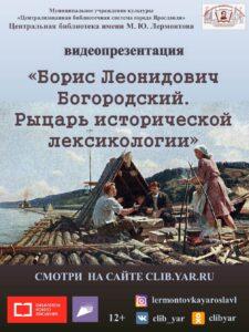 Видеопрезентация «Борис Леонидович Богородский. Рыцарь исторической лексикологии»