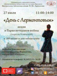 Уличная акция в Парке ветеранов войны «День с Лермонтовым»