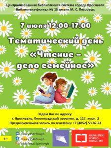Тематический день «Чтение – дело семейное»
