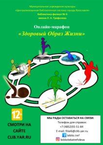 Онлайн-марафон «Здоровый образ жизни»