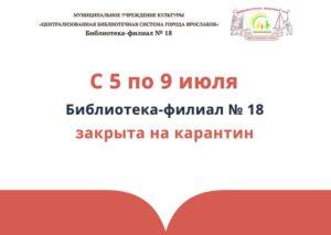 Изменение в работе библиотеки-филиала № 18