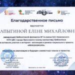 Ярославская библиотека имени Маяковского приняла участие в акции «#ЯНЕЗАВИСИМ»