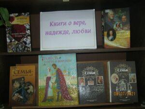 «Ромашковая Русь», тематический день