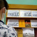 События библиотеки-филиала № 4 за июль 2021 года