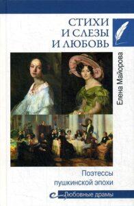 Майорова, Е. И. Стихи и слезы и любовь. Поэтессы пушкинской поры