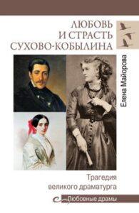 Майорова, Е. И. Любовь и страсть Сухово-Кобылина. Трагедия великого драматурга