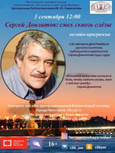 Онлайн-программа «Сергей Довлатов: смех сквозь слёзы»