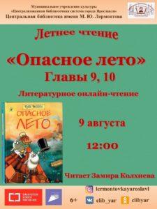 Литературное онлайн-чтение книги Туве Янссон «Опасное лето». Главы 9, 10