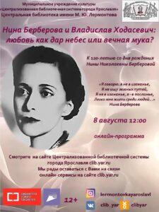 Онлайн-программа «Нина Берберова и Владислав Ходасевич: любовь как дар небес или вечная мука?»