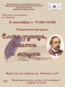 Тематический день «Слово русское, богатое и мощное»