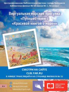"""Виртуальная морская прогулка «Путешествуем с """"Красивой книгой о море""""»"""